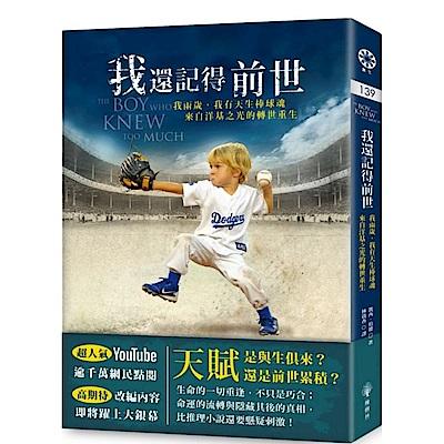 我還記得前世:我兩歲,我有天生棒球魂——來自洋基之光的轉世重生!