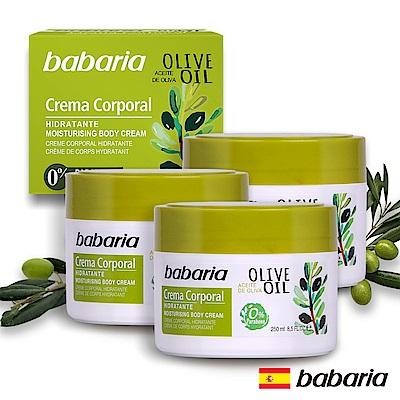 西班牙babaria草本橄欖SOS萬用修護乳霜250ml三入