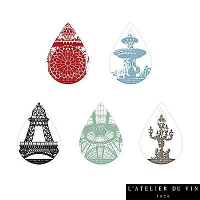法國L'ATELIER DU VIN 雨滴倒酒片- 巴黎收藏套5入裝
