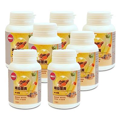 葡萄王 孅益薑黃30粒X7瓶  共210粒(95%高含量薑黃)