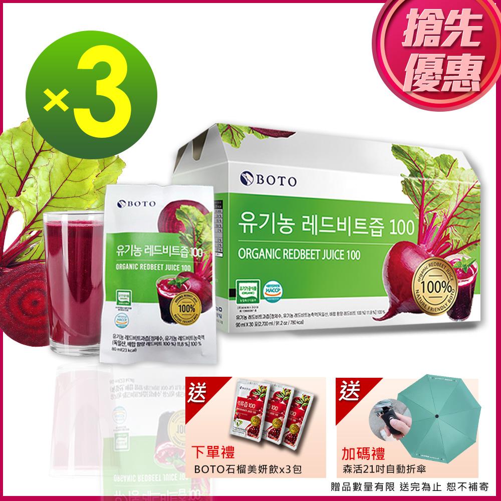 韓國原裝boto 100%有機甜菜根鮮榨精力飲禮盒x3箱(90包)-快
