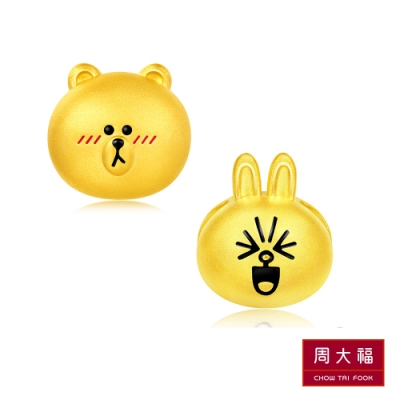 [時時樂限定]周大福 LINE FRIENDS系列 黃金路路通串飾/串珠 (兩款任選)