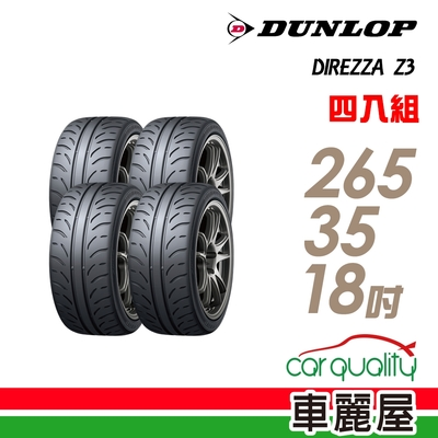 【登祿普】DIREZZA Z3 93W 高性能耐磨輪胎_四入組_265/35/18