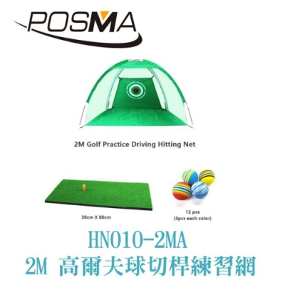 POSMA 2M 高爾夫球切桿練習網 搭三件套組 HN010-2MA