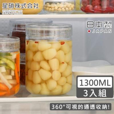 日本星硝 日本製透明長型玻璃儲存罐1300ML-3入/組