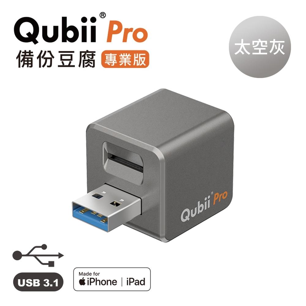 Qubii Pro備份豆腐專業版 太空灰