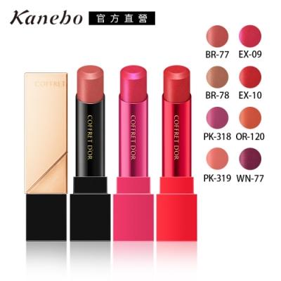 Kanebo 佳麗寶 COFFRET D'OR水光我型口紅 4.1g(8色任選)