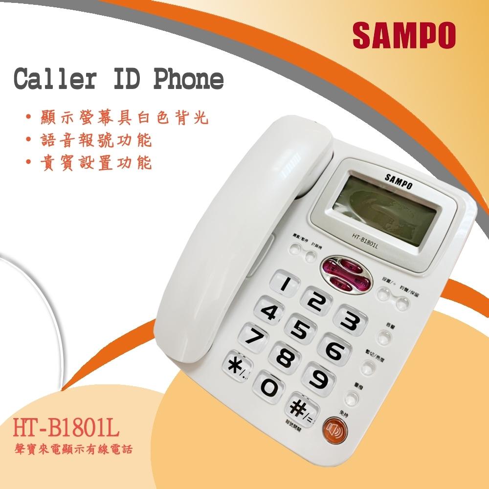 SAMPO聲寶 來電顯示有線電話 家用電話 HT-B1801L