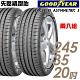 【固特異】F1 ASYM3 ROF 失壓續跑胎_二入組_245/35/20(F1A3R) product thumbnail 2