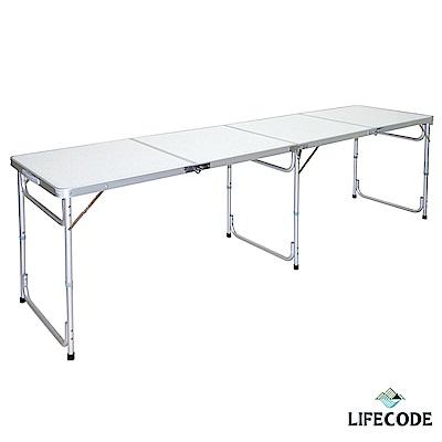 LIFECODE 超長240cm四折箱型鋁合金折疊桌