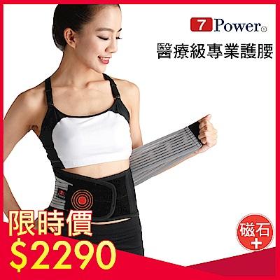[雙12限定]7Power 醫療級專業護腰M/L/XL(磁力護腰 高透氣款)