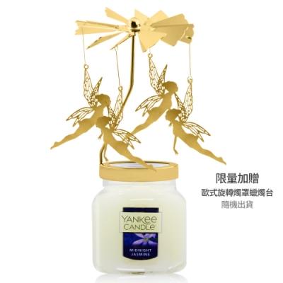 YANKEE CANDLE香氛蠟燭-夜半茉莉104g+歐式旋轉燭罩蠟燭台