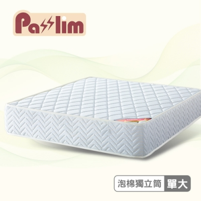【PasSlim沛勢力】旅行者飯店護脊泡棉獨立筒床墊推薦-單人加大