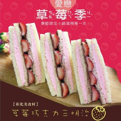 美食村 大湖爆餡草莓巧克力三明治(12入)