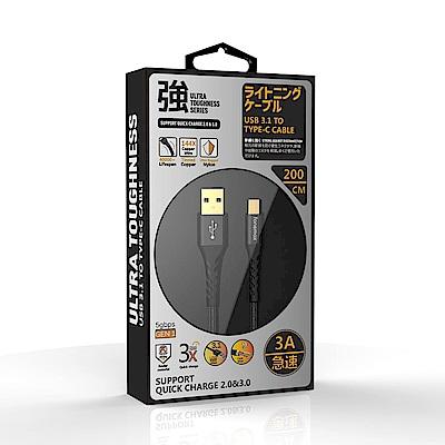 【Fonemax】超強韌 3A Type-C 快充線200cm黑