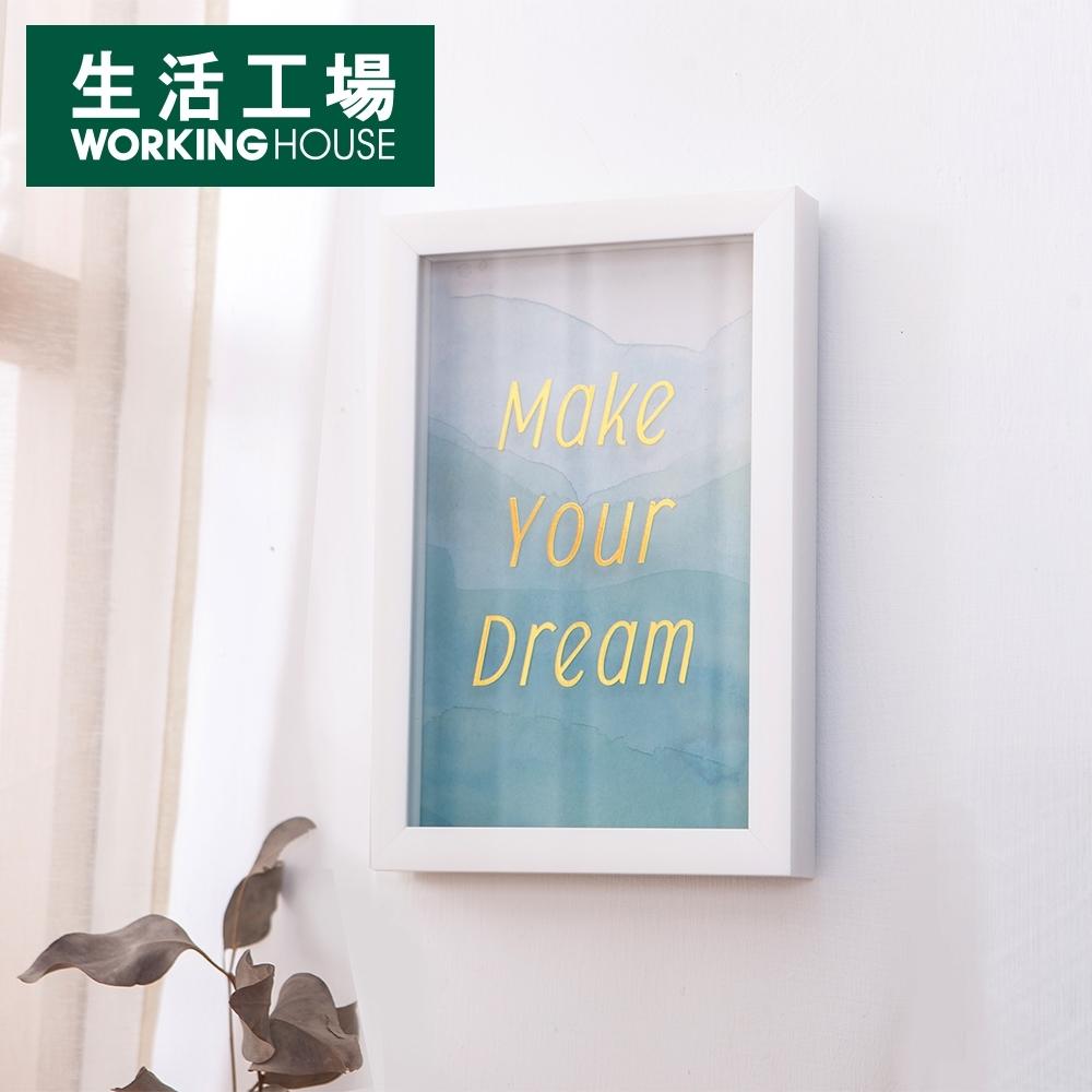 【週年慶倒數1天↗全館限時8折起-生活工場】Make your dream掛畫