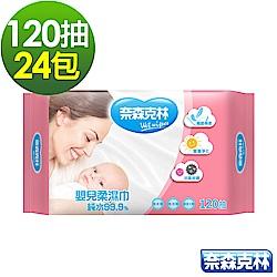 奈森克林 嬰兒純水柔濕巾120抽x24包/箱