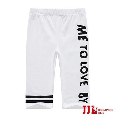 JJLKIDS 側英字彈力柔棉六分內搭褲(白色)