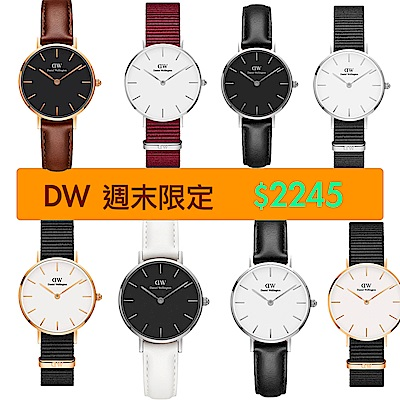【Daniel Wellington】Petite熱銷系列 織紋/真皮皮革錶-多品任選均價$2245