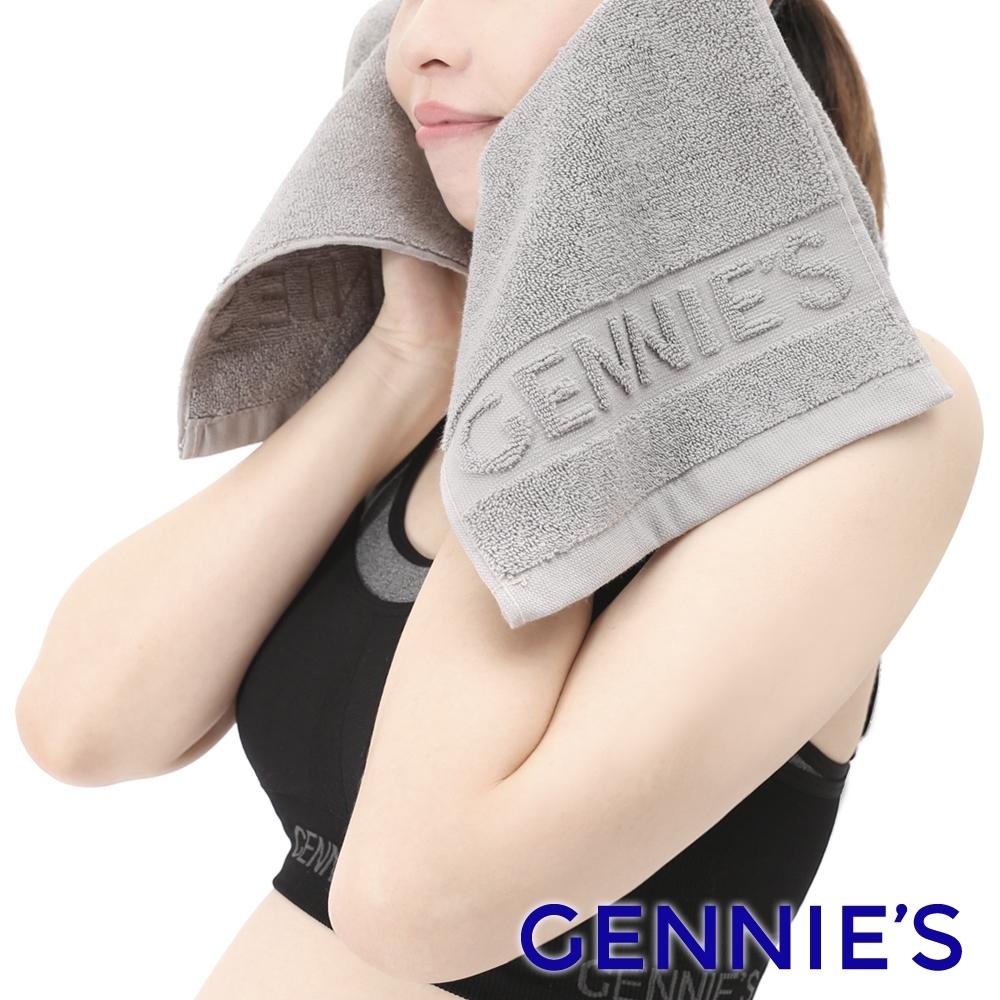 Gennies奇妮-純棉快乾運動毛巾-灰(GX93)