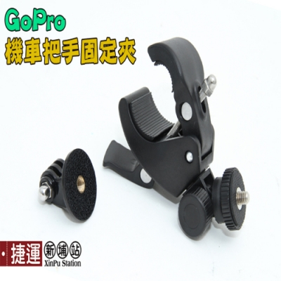 GOPRO機車自行單車把手快拆相機固定支架夾.360度旋轉雲台通用把手固定夾單車夾