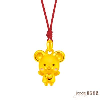 J code真愛密碼金飾 真愛-抱抱鼠黃金墜子-立體硬金款 送項鍊