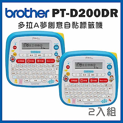 Brother PT-D200DR 哆啦A夢 創意自黏標籤機(超值2入組)