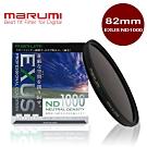 Marumi-EXUS ND1000 防靜電鍍膜減光鏡 82mm