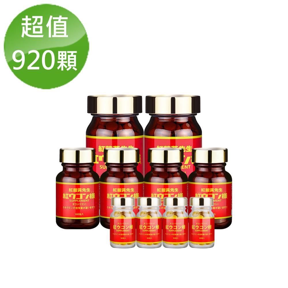 (領券再折) 紅薑黃先生920顆組(200顆/瓶 x2+100顆X4+30顆/瓶 x4)