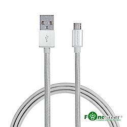 【2入】Fonestuff FSL006 Micro USB編織鋁合金1M米傳輸充電線-銀