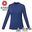 【ATUNAS 歐都納】女款熱流感抑臭抗菌發熱衣(A-U1614W寶藍/內層衣)