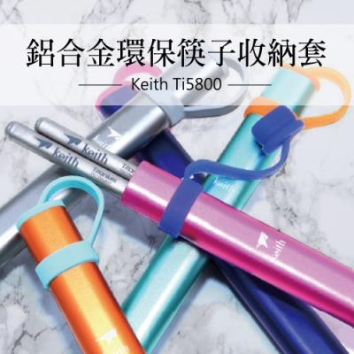 鎧斯Keith Ti5800鋁合金筷子附收納套