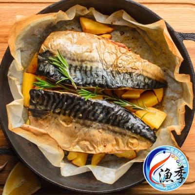 【漁季水產】挪威鯖魚一夜干6片組(150g±10%/片)
