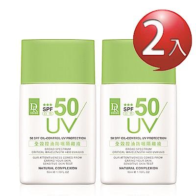 Dr.Hsieh 全效控油防曬隔離液(白色)SPF50★★★50ml 2入組