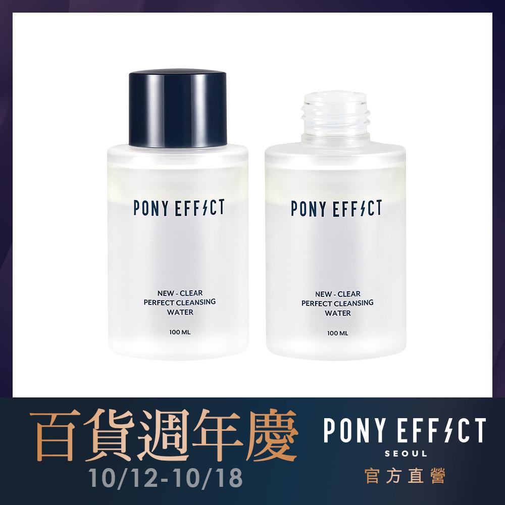 PONY EFFECT 絕對高效植萃潔膚水100ml
