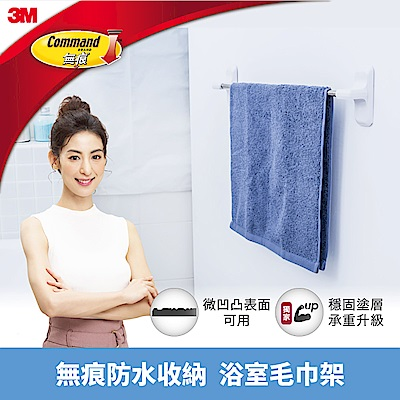 3M 無痕 防水收納-浴室毛巾架