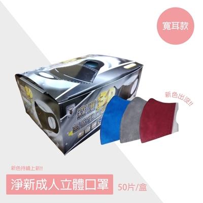 淨新 成人3D立體醫療用口罩 (寬耳帶) 稀有色 (50入/盒)x2盒