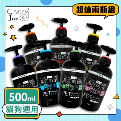 [時時樂限定] Crazy Joe瘋狂的喬 犬貓可用 寵物專業洗毛精護毛乳 任選2入組 (多款任選)