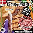 【海陸管家】丹麥特選梅花豬圓片(每片100g) x40片
