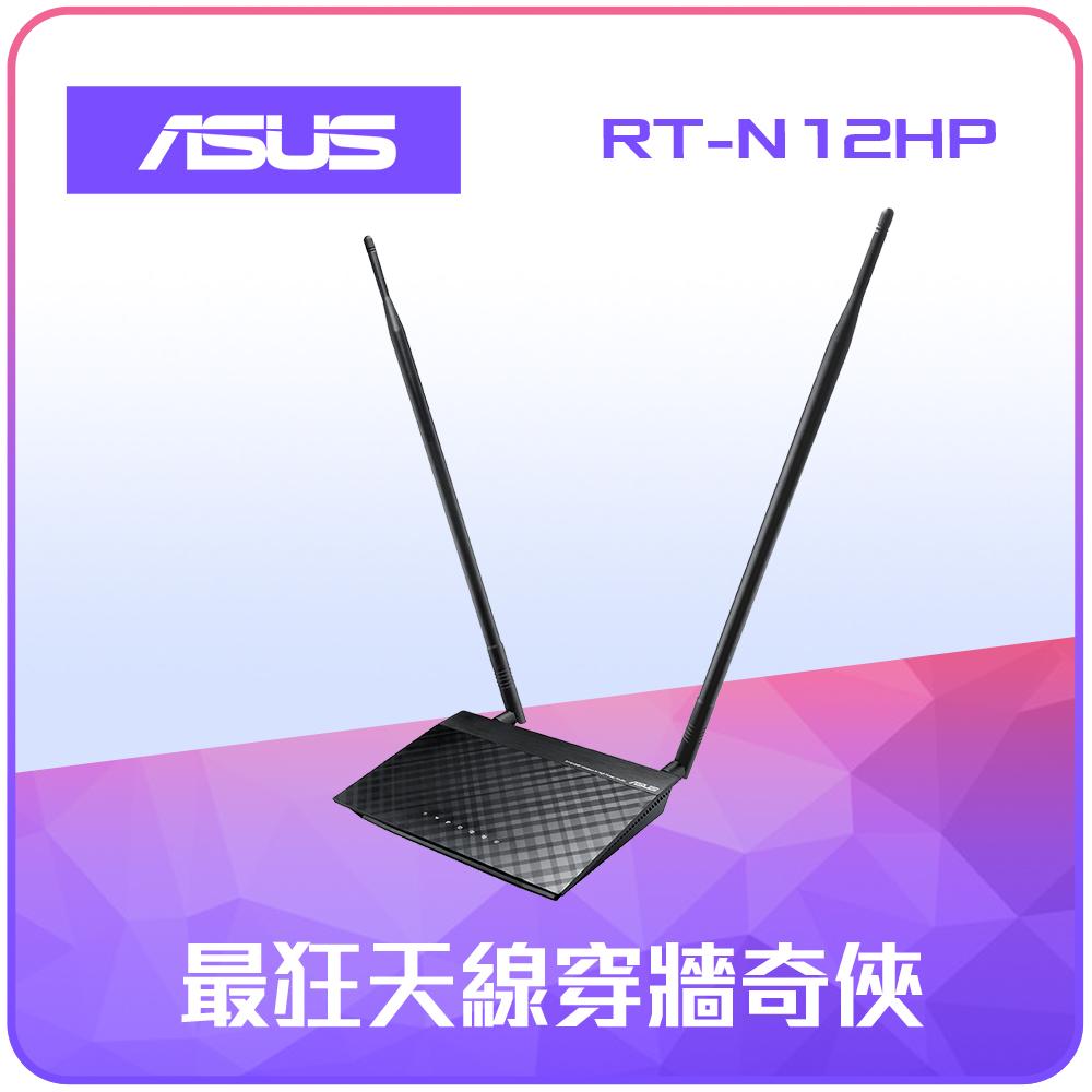 ASUS 華碩 RT-N12HP 高功率 無線網路分享器