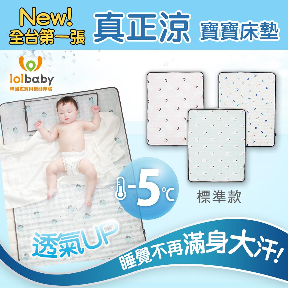 【Lolbaby】Hi Jell-O涼感蒟蒻床墊_涼嬰兒兒童床墊(多款可選)