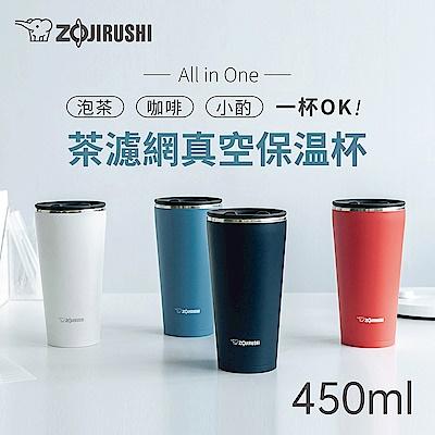 象印*0.45L*不鏽鋼真空保溫杯(SX-FSE45)(快)