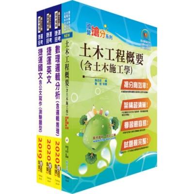 109年桃園捷運招考(技術員-維修土木類)套書(贈題庫網帳號、雲端課程)
