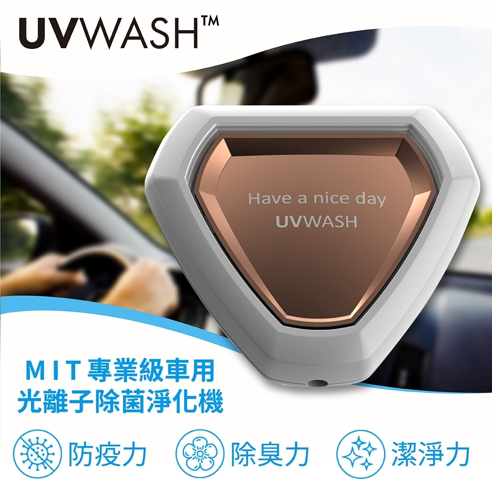 UVWASH 車用mini光離子除菌淨化機-白色 UVC-M001-W