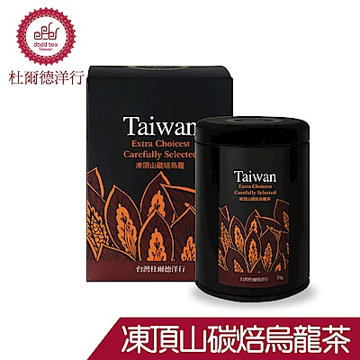 【DODD Tea 杜爾德】嚴選『凍頂山碳培』烏龍茶-2兩(75g)