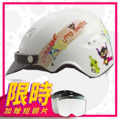 【S-MAO】正版卡通授權 機器人 兒童雪帽(安全帽│機車│內襯│鏡片│ROBOT│GOGORO T1)