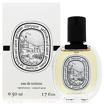 Diptyque EAU DUELLE 杜耶爾淡香水 50ml(法國進口)
