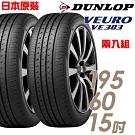 【DUNLOP 登祿普】VE303 舒適寧靜輪胎_二入組_195/60/15(VE303)
