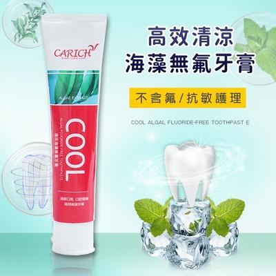 【AGO】高效清涼海藻無氟牙膏/抗敏護理(200g/條)