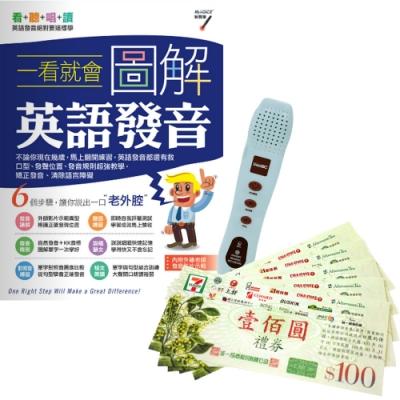 《一看就會:圖解英語發音》+ LivePen智慧點讀筆(16G)+ 7-11禮券500元